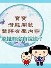 寶寶潛能開發雙語有聲書之飛蛾有沒有說謊?