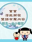 寶寶潛能開發雙語有聲書之想念一朵小菊花