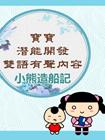 寶寶潛能開發雙語有聲書之小熊造船記