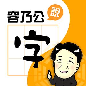 容乃公說字