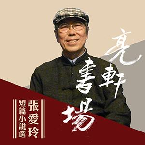亮軒書場—張愛玲短篇小說選