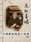 亮軒書場—川端康成短篇小說選