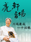 川端康成-千羽鶴(亮軒書場)
