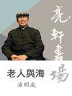 海明威-老人與海(亮軒書場)