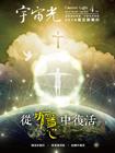 宇宙光有聲雜誌第205期