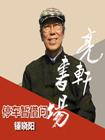鍾曉陽-停車暫借問(亮軒書場)