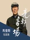 馬奎斯-百年孤寂(亮軒書場)