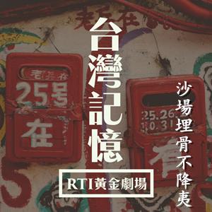台灣記憶-沙場埋骨不降夷