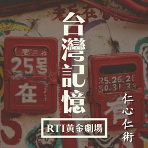 台灣記憶-仁心仁術