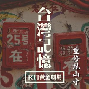 台灣記憶-重修龍山寺