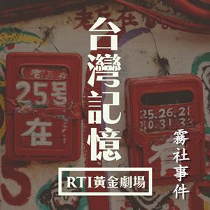 台灣記憶-霧社事件