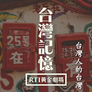 台灣記憶-台灣人的台灣