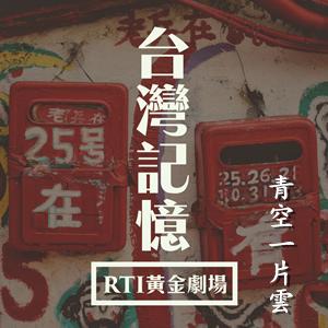 台灣記憶-青空一片雲