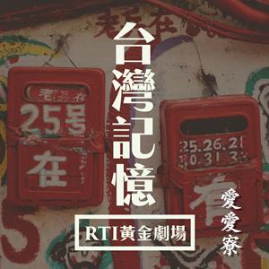 台灣記憶-愛愛寮