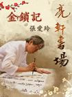 張愛玲-金鎖記(亮軒書場)